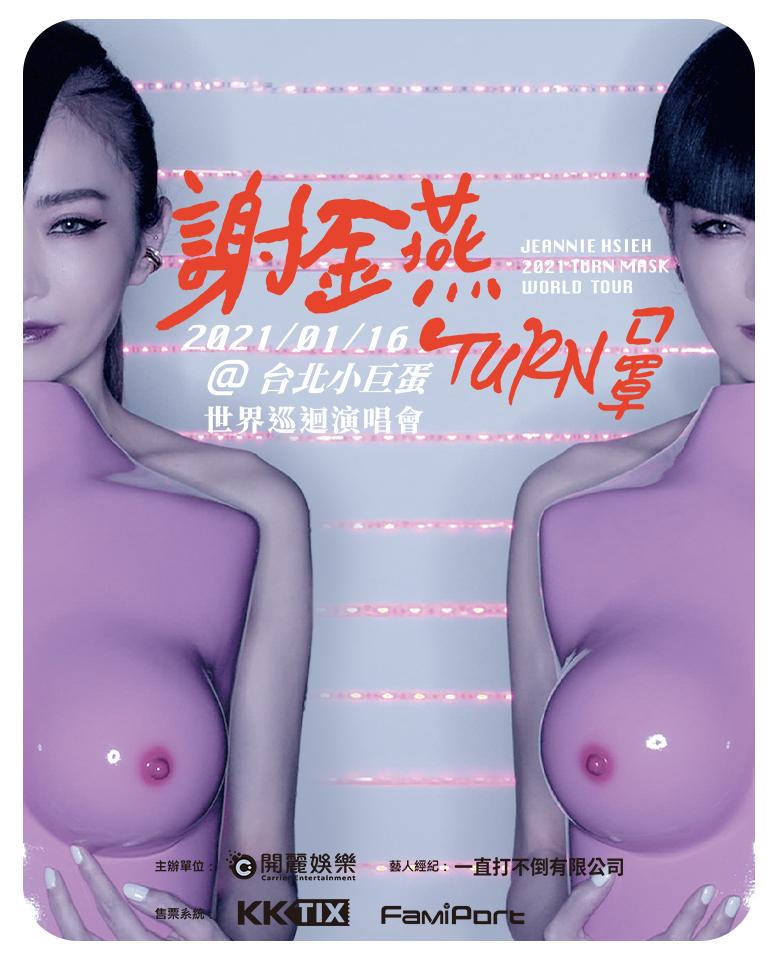謝金燕-官網-778X960