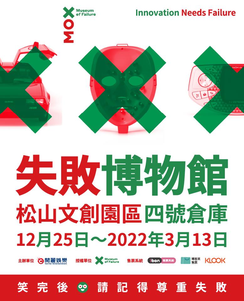 失敗博物館-官網FB-改期改地-778X960
