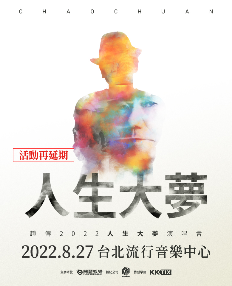 趙傳2021人生大夢-官網-2022-778X960