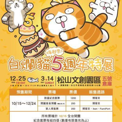 白爛貓-官網-FB-778X960-票種表格-0916