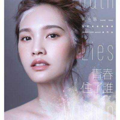 2019楊丞琳-澳門
