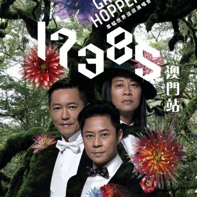 2019草蜢-澳門