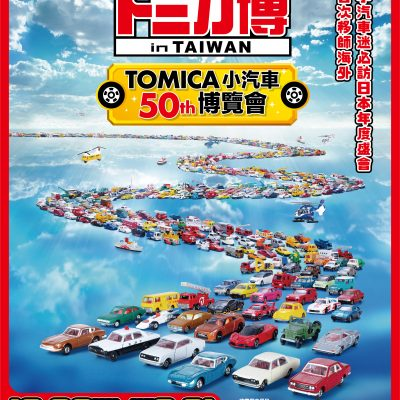 2020 TOMICA 博覽會-主視覺-1026